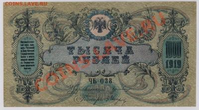 1000 руб. 1919 г. Ростов UNC до 6.12 22.00 мск - 008