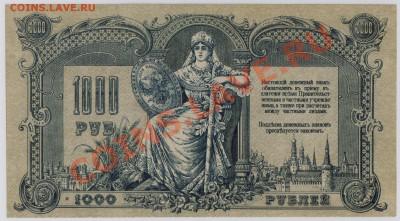 1000 руб. 1919 г. Ростов UNC до 6.12 22.00 мск - 007