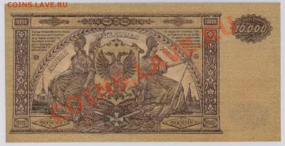 10000 руб. ГК ВСЮР 1919 г. UNC до 06.12 22.00 мск - 010