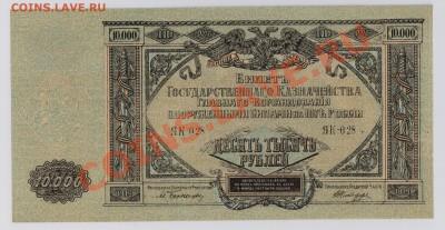 10000 руб. ГК ВСЮР 1919 г. UNC до 06.12 22.00 мск - 009