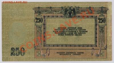250 руб. 1918 г. Ростов голубой медальон до 6.12 22.00 мск - 012