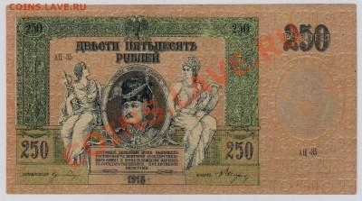 250 руб. 1918 г. Ростов голубой медальон до 6.12 22.00 мск - 011