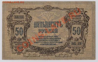 50 руб. 1919 г. Ростов до 6.12 22.00 мск - 014