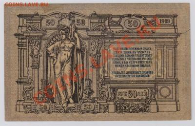 50 руб. 1919 г. Ростов до 6.12 22.00 мск - 013