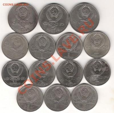 Юбилейные пятёрки и рубли-14 шт,до 3.12.2013 г 22.00 мск - Изображение 021