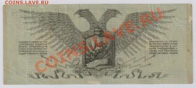 5 руб. 1919 г. Юденич, серия А до 6.12 22.00 мск - 020