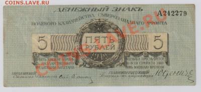 5 руб. 1919 г. Юденич, серия А до 6.12 22.00 мск - 019