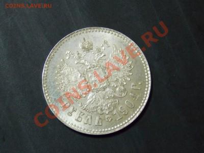 Рубль 1904 год! оценка - wL750v7hkhc