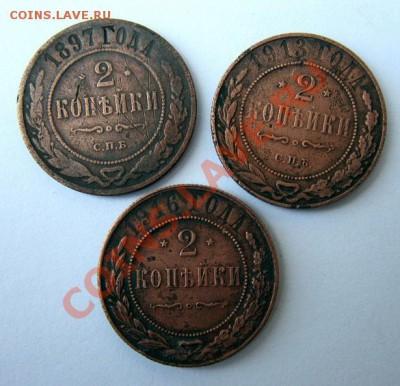 2 копейки 1897 , 1913, 1916. Николай 2. - IMG_1359.JPG
