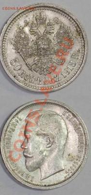 25 копеек 1852,1858 и 50 копеек 1913,1912 - 1913