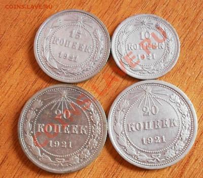 10,15,20 копеек 1921г. - SDC13302.JPG