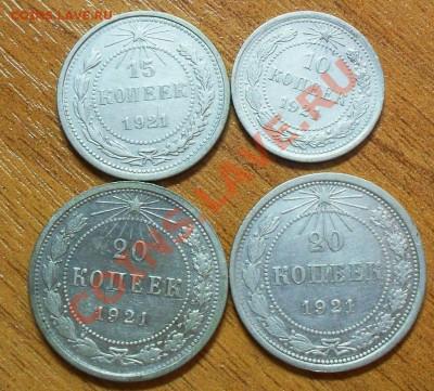 10,15,20 копеек 1921г. - SDC13304.JPG