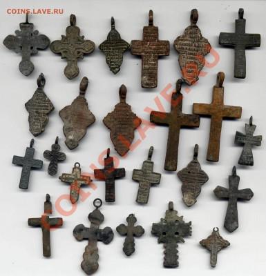лот крестиков 24шт до 3.12.13 - _0002