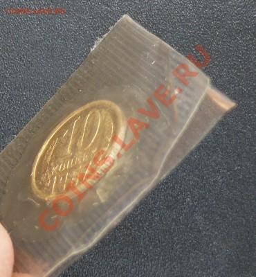 Распродажа коллекции.10 копеек 1967,7 декабря,в 21:00 МСК - 4