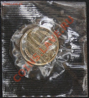 Распродажа коллекции.10 копеек 1967,7 декабря,в 21:00 МСК - 1