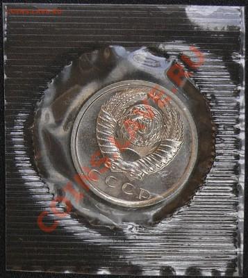 Распродажа коллекции.15 копеек 1969,7 декабря,в 21:00 МСК - 2