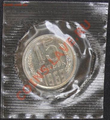 Распродажа коллекции.15 копеек 1969,7 декабря,в 21:00 МСК - 1