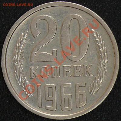 Распродажа коллекции.20 копеек 1966,7 декабря,в 21:00 МСК - 1