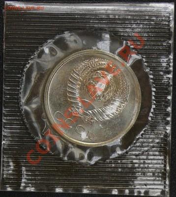Распродажа коллекции.20 копеек 1967,7 декабря,в 21:00 МСК - 2