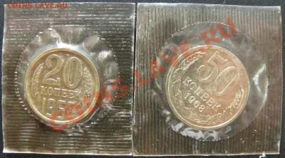 20 копеек 1968 и 50 копеек 1968,7 декабря,в 21:00 МСК - 20.50.68