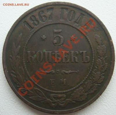 5 копеек 1867 года и 1 копейка 1801 на оценку - P1150889.JPG