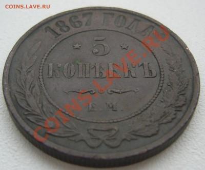 5 копеек 1867 года и 1 копейка 1801 на оценку - P1150892.JPG