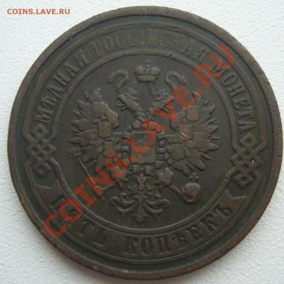 5 копеек 1867 года и 1 копейка 1801 на оценку - P1150894.JPG
