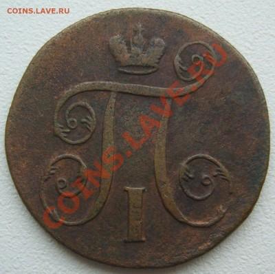 5 копеек 1867 года и 1 копейка 1801 на оценку - P1150883.JPG