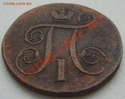 5 копеек 1867 года и 1 копейка 1801 на оценку - P1150884.JPG