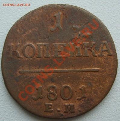 5 копеек 1867 года и 1 копейка 1801 на оценку - P1150886.JPG
