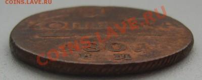 5 копеек 1867 года и 1 копейка 1801 на оценку - P1150888.JPG