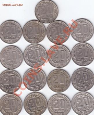 20 копеек 1943-1957 гг. 17 шт. до 3.12.13. 22-00 мск. - 20 копеек 17 шт. 43-57 гг