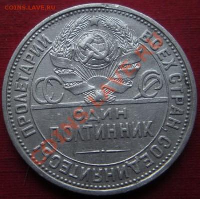 50 Копеек 1926 год (пл) ( Из моей коллекции) До 04. В 22.30. - DSCN6478.JPG