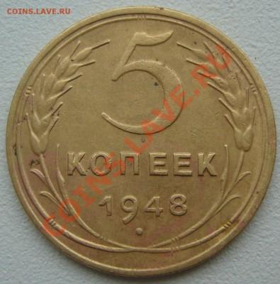 5 копеек 1948 года до 03.12-22.00.00 по Москве - P1150879.JPG