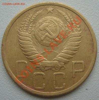 5 копеек 1948 года до 03.12-22.00.00 по Москве - P1150881.JPG