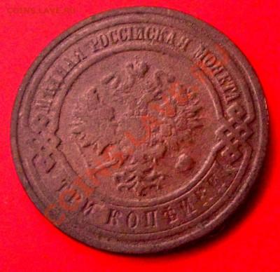 3 коп.1915г. с рубля до 5.12.13г. до 22-00 мск - DSCF8119.JPG