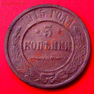 3 коп.1915г. с рубля до 5.12.13г. до 22-00 мск - DSCF8115.JPG