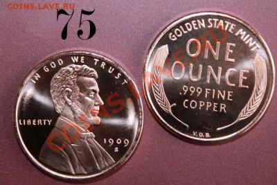 = NEW Слитки США 2012-2013 = Ассортимент более 60 видов - 75. Lincoln
