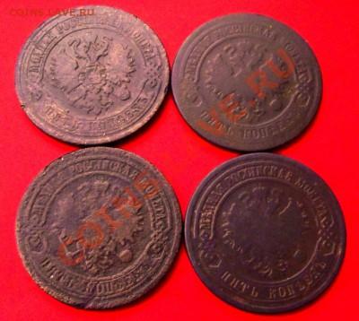 5 коп.1873,1877,1879,1880 до 5.12.13г. до 22-00 мск - DSCF8137.JPG