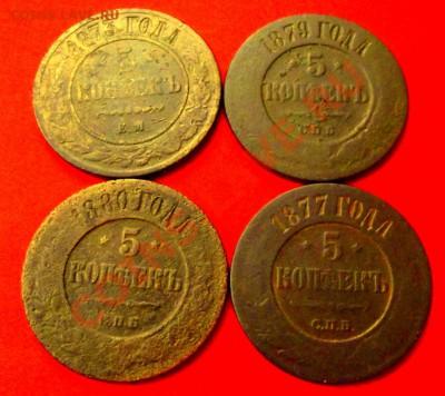5 коп.1873,1877,1879,1880 до 5.12.13г. до 22-00 мск - DSCF8134.JPG