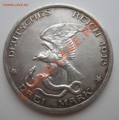 Серебро Германия 1901,1913 - 3mark1913-2
