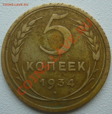 5 копеек 1934 года старт 200 р., до 04.12-22.00.00 - P1150907.JPG