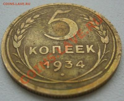 5 копеек 1934 года старт 200 р., до 04.12-22.00.00 - P1150908.JPG