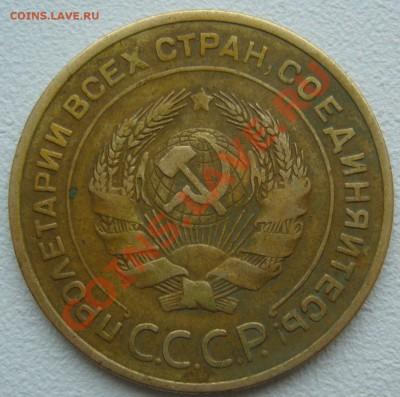 5 копеек 1934 года старт 200 р., до 04.12-22.00.00 - P1150909.JPG