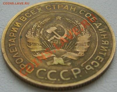 5 копеек 1934 года старт 200 р., до 04.12-22.00.00 - P1150910.JPG