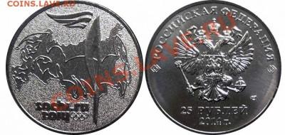 25 рублей 2013 СОЧИ-ФАКЕЛ до 06.12 22:00 мск - Сочи-факел