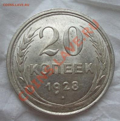 20 коп 1928г Перепутка СССР до 5.12.13 22.00 - 100_1752.JPG