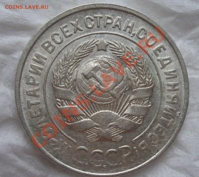 20 коп 1928г Перепутка СССР до 5.12.13 22.00 - 100_1756.JPG
