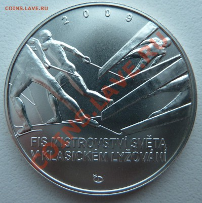 Ag, ЧЕХИЯ 200 крон 2009, Лыжные гонки до 6.12.13 22.00 мск - P1150192.JPG