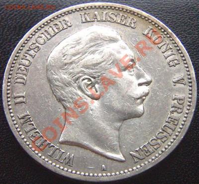 Германия. Пруссия_5 марок 1907. Серебро; до 01.12_22.08мск - 6511